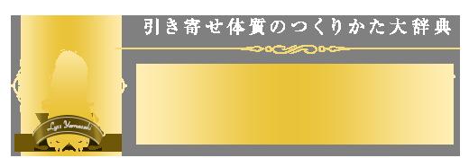 リズ山崎の引き寄せ メソッド・アカデミー