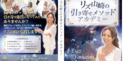 引き寄せ セミナー DVD リズ山崎