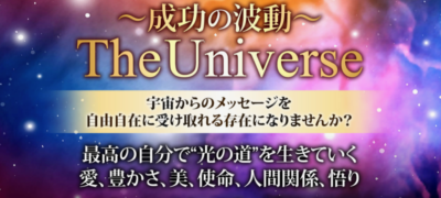 「引き寄せ波動の極意」無料動画★限定プレゼント!