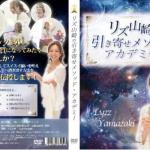 待望の引き寄せセミナーDVD メルマガ読者限定先行販売!!