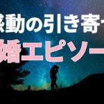 【メルマガ会員限定】サイトオープン1周年記念!!引き寄せビデオプレゼント!